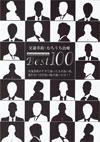 交通事故・むちうち治療 スペシャリスト Best100