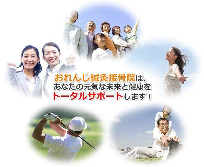 おれんじ鍼灸接骨院は、あなたの元気な未来と健康をトータルサポートします!