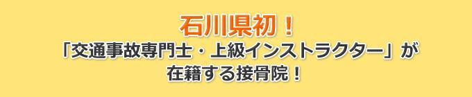 石川県初!「交通事故専門士・上級インストラクター」が在籍する接骨院!