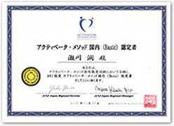 北陸で唯一の「アクティベータ・ネットワーク・ジャパン認定者」が  施術を行います!!