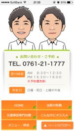 おれんじ鍼灸接骨院・スマホ画面
