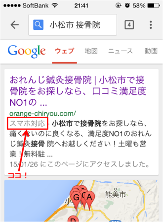 おれんじ鍼灸接骨院・Google検索結果