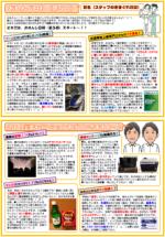 おれんじ日和VOL.5