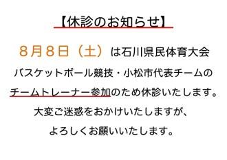 休診のお知らせ(トレーナー)