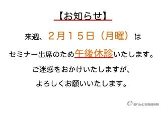 2/15(月)はセミナー出席のため午後休診します。