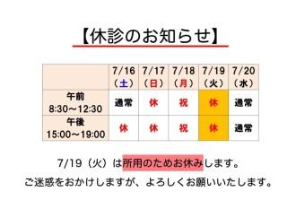 休診のお知らせ(カレンダー)