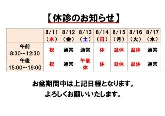 お盆のお知らせ(カレンダー)