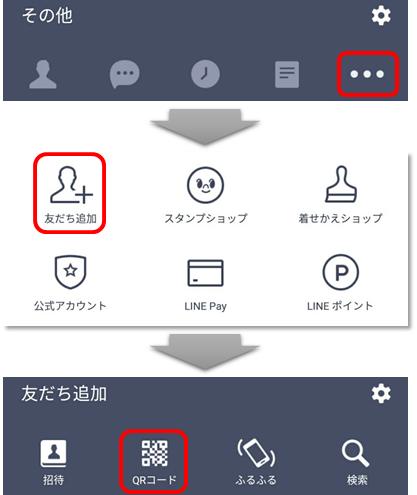 友達追加→QRコード