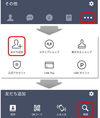 友達追加→検索