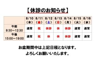 お盆期間のお知らせ(石川県小松市:おれんじ鍼灸接骨院)