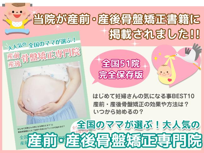 産前産後・骨盤矯正