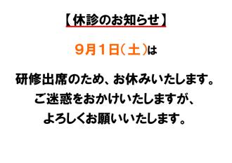 休診のお知らせ(セミナー)