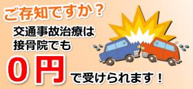 ご存じですか?交通事故の治療は接骨院でも、0円で受けられます!