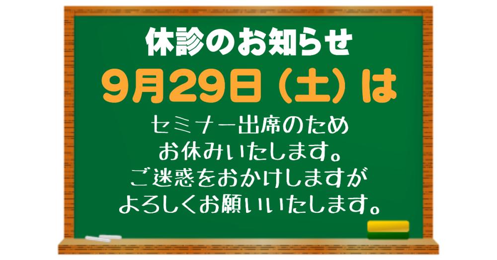 黒板文字休診のお知らせ