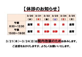 休診のお知らせ(カレンダー:改装)