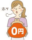 患者さんの負担は0円!
