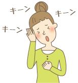 「耳鳴り」や「めまい」の原因と施術