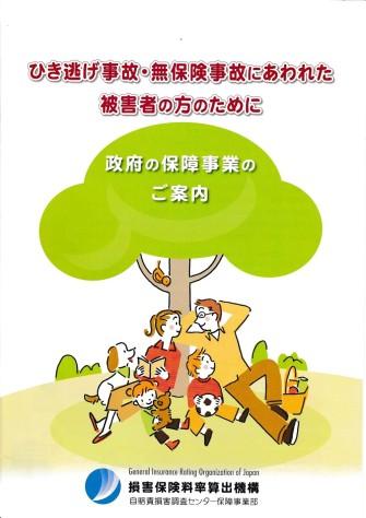 政府保障事業(ひき逃げ事故・無保険事故)
