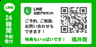 LINE|24時間予約受付
