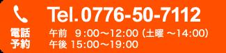電話予約|TEL.0776-50-7112