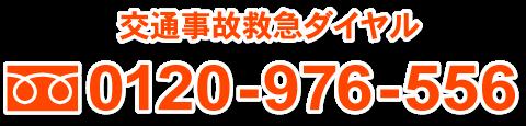 交通事故救急ダイヤル0120-976-556