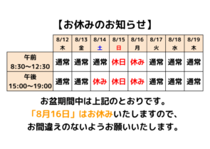 小松院のカレンダー