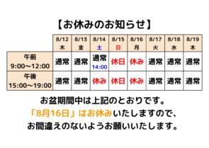 福井院のカレンダー